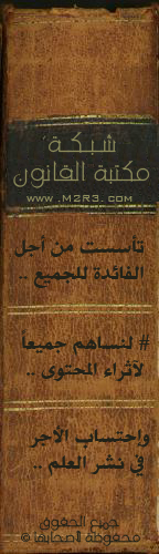 كلية الحقوق ( قسم القانون ) - شبكة مكتبة القانون